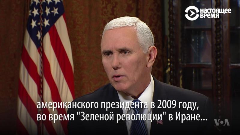 Вице-президент США о революции в Иране в 2009 и Обаме