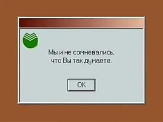 Мы и не сомневались)