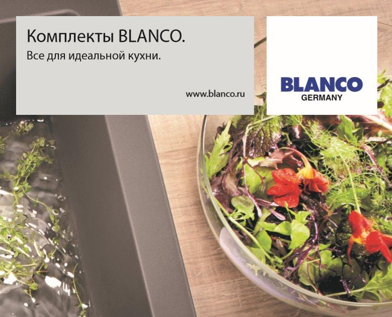 кухонная сантехника из Германии - купить в магазине в Краснодаре