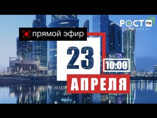 Live 23.04 [ Клуб Трансформатор Дмитрия Портнягина | Михаил Кларин | Ольга Маркина | Synergy Insight Forum]