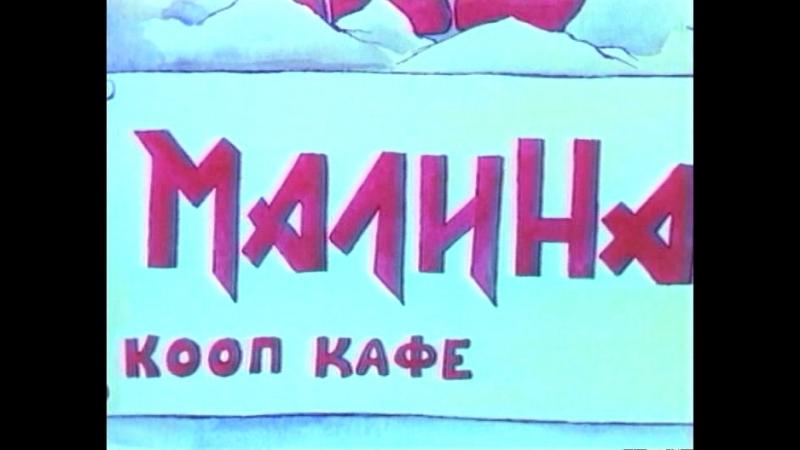 1. «Капитан Пронин — внук майора Пронина» (1992)