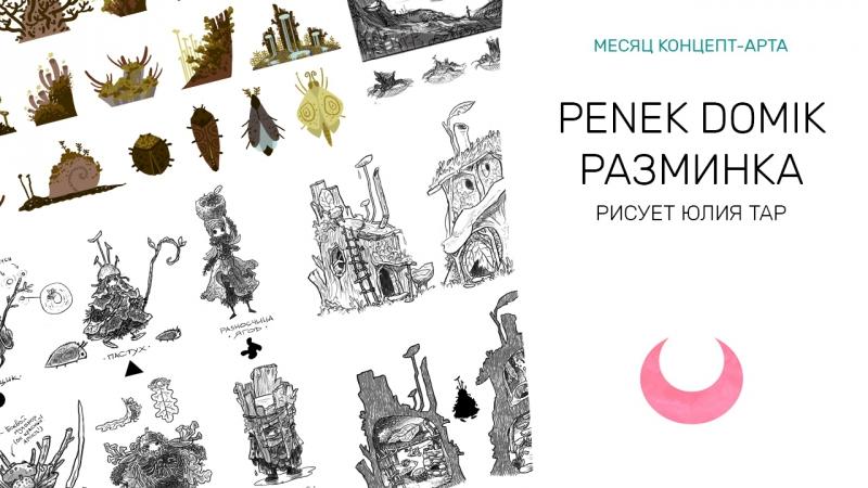 Концепт-арт Penek Domik