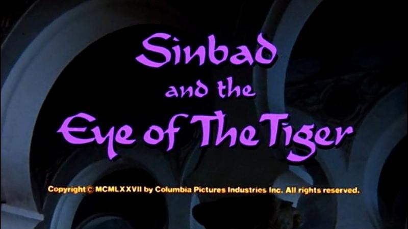 Синдбад и Глаз Тигра/Sinbad and the Eye of the Tiger_(1977)