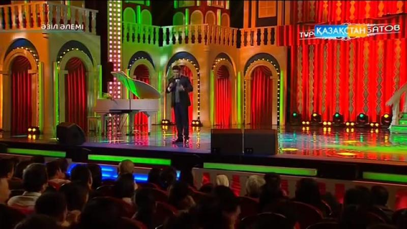 Турсынбек Кабатов- Казак казакка сенбейді. ƏЗІЛ ƏЛЕМІ 2016 - YouTube.MP4