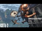 ЕЖЪ и нелЁгкий путь | часть 2 | Uncharted: Утраченное наследие