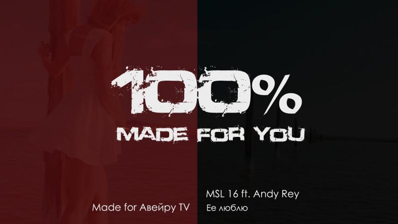 MSL 16 ft. Andy Rey - Ее люблю