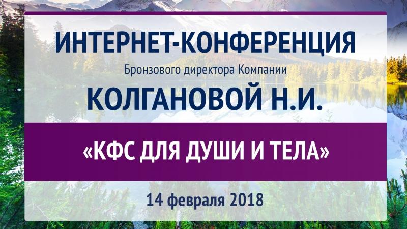 Колганова Н.И. «КФС для души и тела» 14.02.18