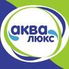 """Официальная группа """"Аква Люкс"""""""