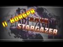 Приглашение в Stargazer!!!