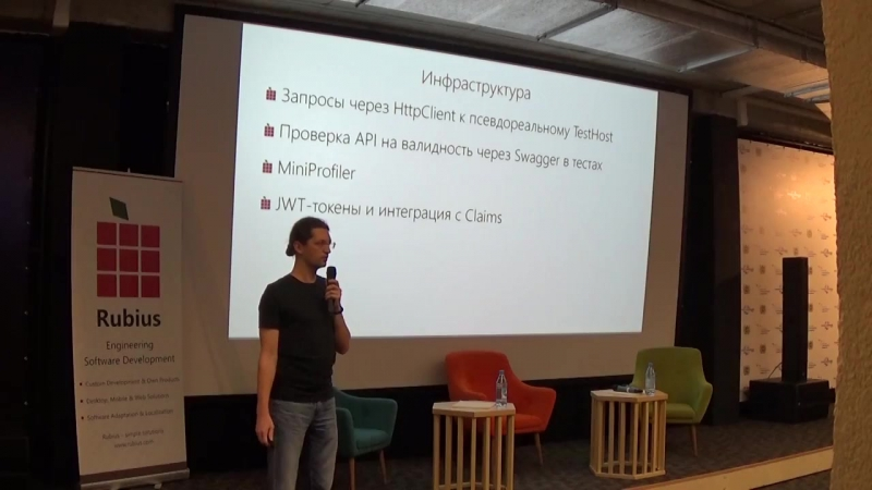 Антон Финько и Артур Дробинский – ASP.NET Core – Enterprise и Startup на одном ядре