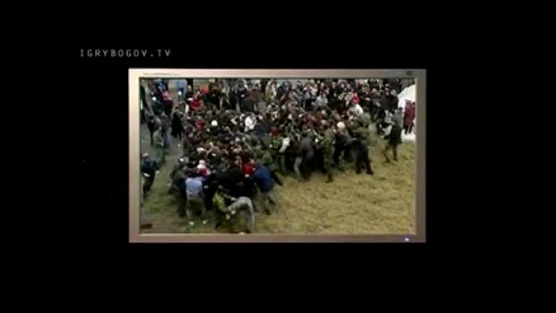 Igri.Bogov.(14.seria.iz.14).2001-2011.DivX.DVDRip