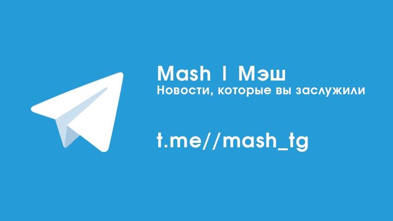 ШОК Мэш в Telegram   Не забудь подписаться