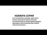 Путейцы и Ребята сериал 1-2 сезон Номера серия