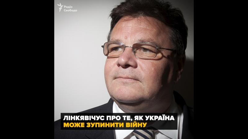 Лінкявічус про те, як Україна може зупинити війну