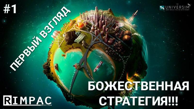 The Universim _ 1 _ Первый взгляд на божественную стратегию!