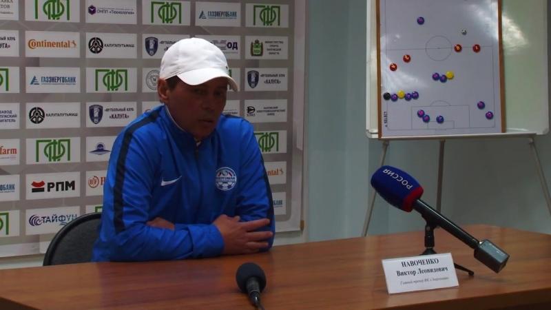 Пресс-конференция Виктора Новаченко после матча Калуга-Энергомаш