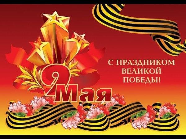 ✮ Поздравление С 9 МАЯ ✮ С ДНЕМ ПОБЕДЫ ✮