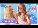 РАЗБОРКИ В СЕМЬЕ - XO LIFE БАЛИ - 2 серия