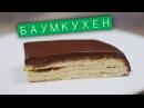 Баумкухен Baumkuchen Tree Cake Рецепты и Реальность Вып 212
