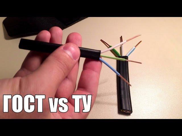 Какой кабель нужен для розеток Как узнать сечение кабеля по диаметру Кабель по ГОСТу и по ТУ