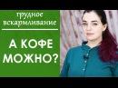 Выпуск 68. КОФЕ при грудном вскармливании