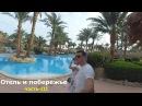 Египет, Шарм Эль Шейх — Отель и побережье. Часть-III. Maritim Jolie Ville Golf Resort