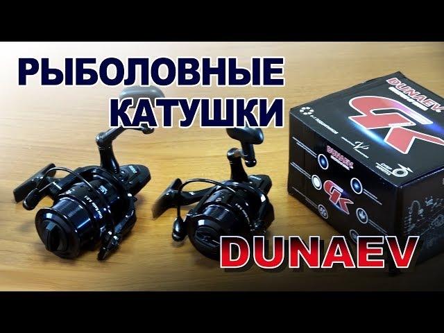 Рыболовные катушки Dunaev