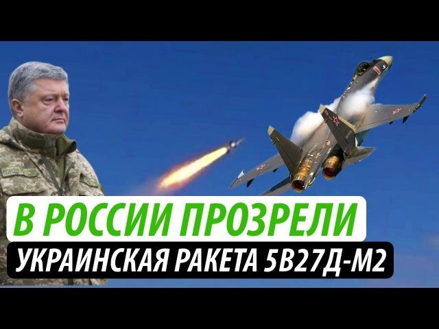 В России прозревают От украинской ракеты 5В27Д М2 не уйдет и Су 35