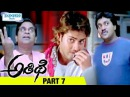 Athidi Telugu Full Movie HD Mahesh Babu Amrita Rao Sunil Naseer Part 7 Shemaroo Telugu