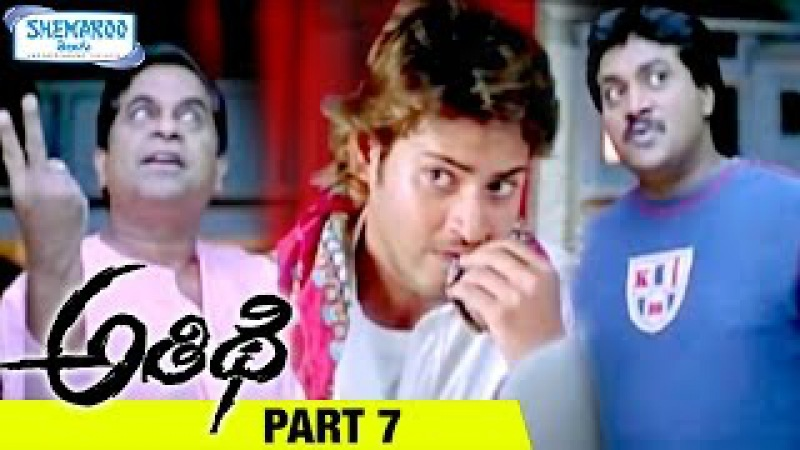 Athidi Telugu Full Movie HD Mahesh Babu Amrita Rao Sunil Naseer Part 7 Shemaroo Telugu