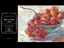 How to draw red grapes (watercolor, gouache, pastel, colored pencils )