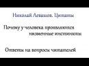 Почему у человека проявляются низменные инстинкты Николай Левашов Цитаты