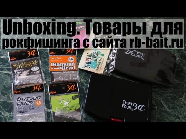 Unboxing. Товары для рокфишинга с сайта rb-bait.ru