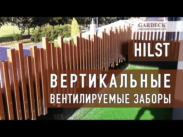 HILST: Вертикальные Вентилируемые Заборы от GARDECK gardeck.ru