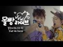 블락비 Block B - 쉘위댄스 Shall we dance 몰빵라이브 Fun Live