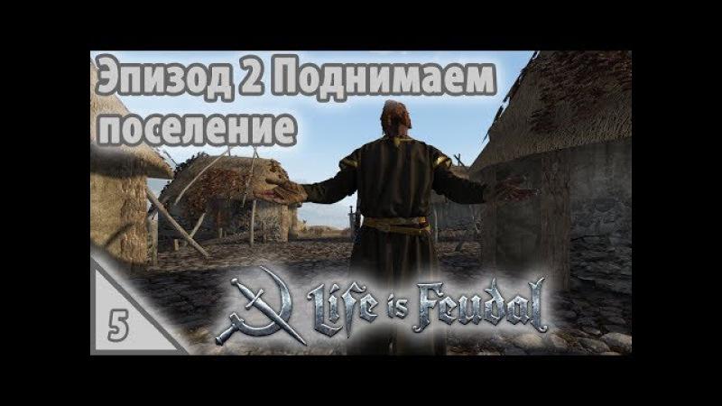 Life is Feudal MMO Эпизод 2 5 Поднимаем поселение