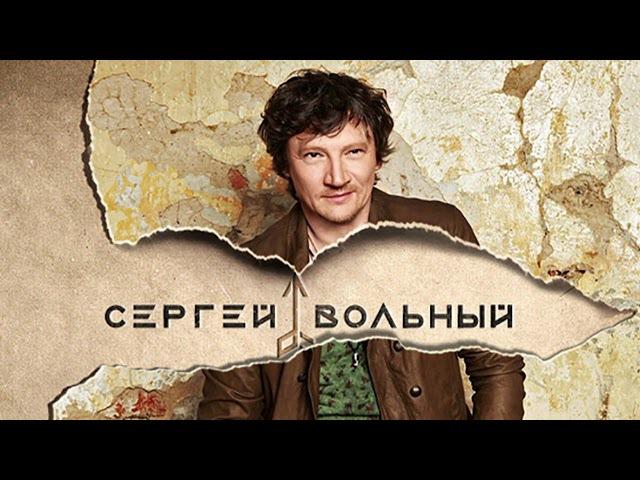Классная песня Сергей Вольный - Завтра будет лучше Новинка 2017