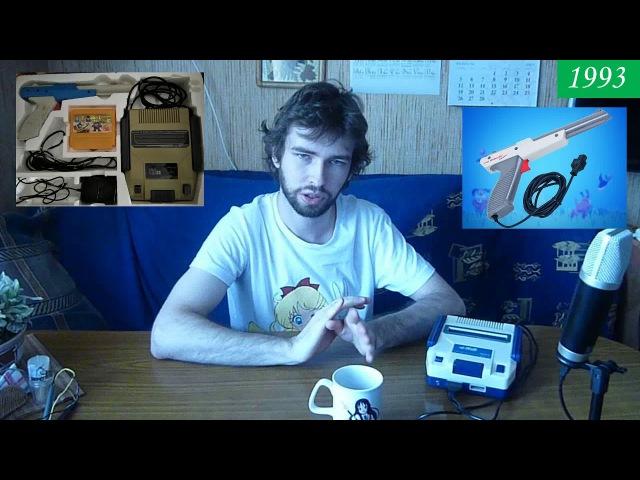 8-битный чайник 06 - Взгляд в прошлое или 15 лет денди в моей жизни.