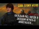 Почему Шусс больше не играет в ArmSTALKER Cool Story 100