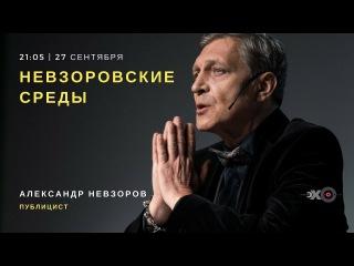 Невзоровские среды / Журавлева, Дымарский и Невзоров // 27.09.17