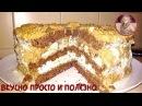 Торт Опиум . Неимоверно Вкусный Шоколадный Торт с Безе и Маком
