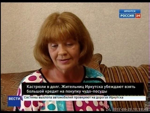 Кастрюли в долг Кредит на 100 тысяч рублей за посуду навязали жительницам Иркутска
