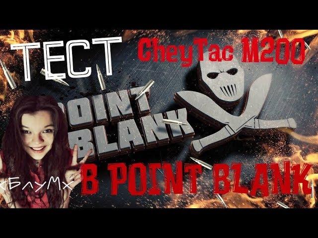 хБлуМх - Девушка играет в Point Blank-Возвращение xSmurfkAx или тест CheyTac M200