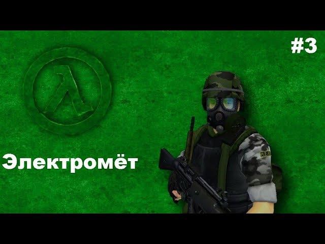 Электромёт   Прохождение Half-Life: Opposing Force 3