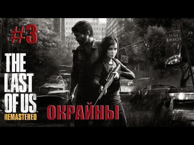 Прохождение Одни из нас™ The Last of Us 3 Окрайны Без комментариев