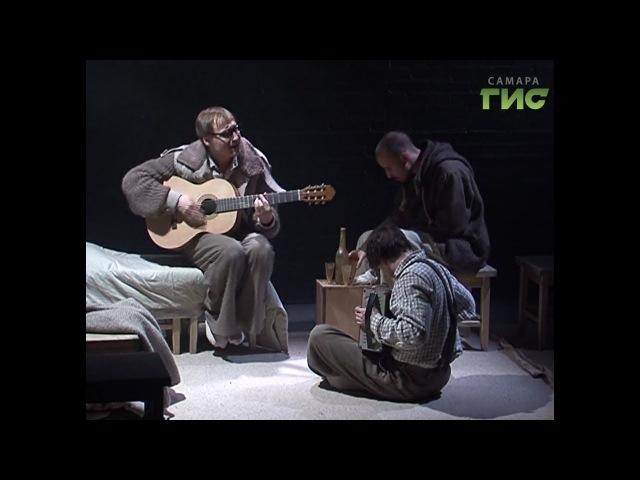 История обмана со счастливым концом. Театр