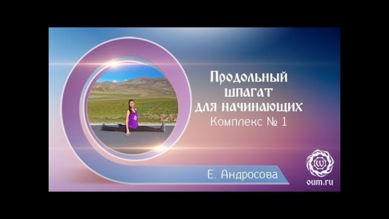 Как сесть в шпагат? Комплекс 1 для подготовки к продольному шпагату (хануманасана). Хатха-йога.