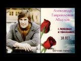 Александр Абдулов (Видеоклип памяти по мотивам тc