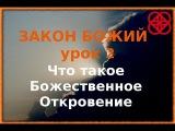 Урок 2- ой Божественное откровение Православие. Иисус Христос