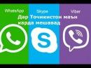 Дар Точикистон Viber, NGN, WhatsApp, IMO маън карда мешавад